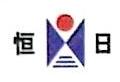 河南省恒日建筑装饰工程有限公司 最新采购和商业信息