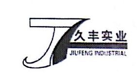 仙居县久丰实业有限公司 最新采购和商业信息