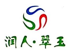 深圳市润人珠宝有限公司