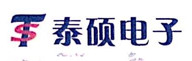 深圳市泰硕电子有限公司 最新采购和商业信息