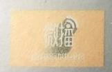 深圳市微播云技术有限公司 最新采购和商业信息