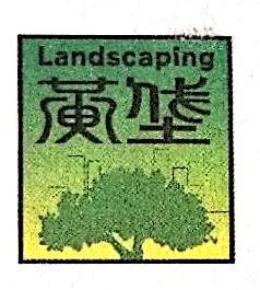 北京市黄垡园林绿化设计工程有限公司 最新采购和商业信息