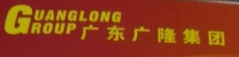 肇庆麒麟山矿泉水有限公司 最新采购和商业信息
