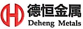 青岛德恒金属有限公司 最新采购和商业信息
