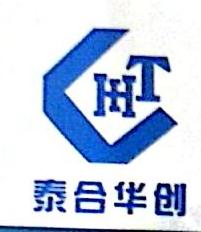 北京泰合华创科技有限公司 最新采购和商业信息