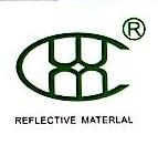 东莞市成威反光材料有限公司 最新采购和商业信息
