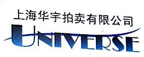 上海华宇拍卖有限公司 最新采购和商业信息