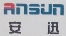 广东安迅防雷科技股份有限公司 最新采购和商业信息