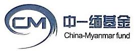 中一缅投资基金管理(北京)有限公司 最新采购和商业信息