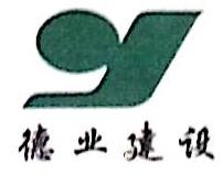 浙江德业建设有限公司 最新采购和商业信息