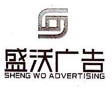 厦门盛沃广告有限公司 最新采购和商业信息