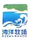 秦皇岛市秦皇海洋水产品加工有限公司 最新采购和商业信息