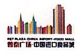 重庆保税港区雅咪进口食品城有限公司
