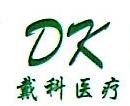 南昌戴科医疗器械有限公司 最新采购和商业信息