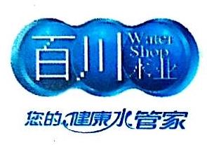 广州百川水业发展有限公司