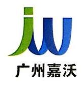 广州嘉沃信息技术有限责任公司 最新采购和商业信息