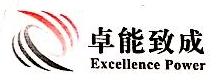深圳市卓能致成供应链管理有限公司
