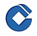中国建设银行股份有限公司温州蒲州支行