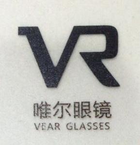 深圳市唯尔眼镜有限公司 最新采购和商业信息