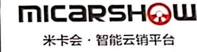 广州米卡会信息科技有限公司 最新采购和商业信息