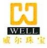 深圳市威尔珠宝首饰有限公司 最新采购和商业信息