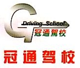 深圳市冠通汽车驾驶培训有限公司 最新采购和商业信息