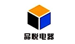 杭州品悦电器有限公司 最新采购和商业信息
