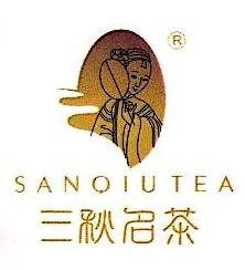 三秋(泉州)茶业有限公司 最新采购和商业信息