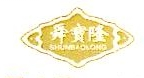 绍兴舜宝隆家俱有限公司 最新采购和商业信息