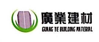 漳州市广业建材有限公司 最新采购和商业信息