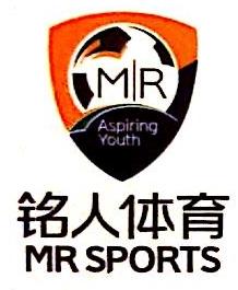 北京铭人伟业体育文化发展有限公司 最新采购和商业信息