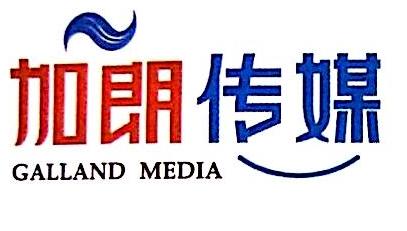 广西南宁加朗文化传媒有限公司