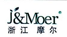 宁波杰安摩尔烟具制造有限公司 最新采购和商业信息
