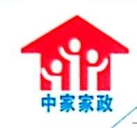 深圳市中家家庭服务有限公司