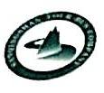玉山县三清山旅游客运有限公司 最新采购和商业信息