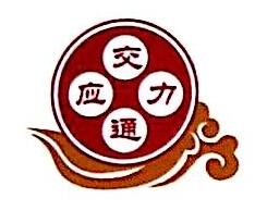 河南省交通预应力有限责任公司 最新采购和商业信息