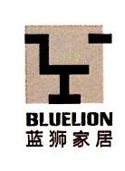 上海蓝狮家居有限公司