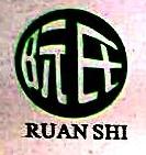 武汉阮氏旧机动车交易有限公司 最新采购和商业信息