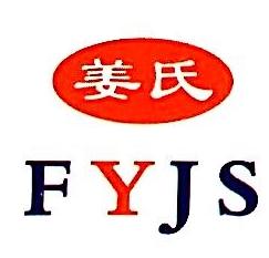 阜阳市伟业电梯服务有限公司 最新采购和商业信息
