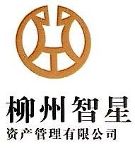 柳州智星资产管理有限公司 最新采购和商业信息