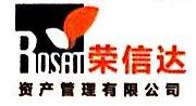 深圳市荣信达资产管理有限公司 最新采购和商业信息
