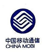 中国移动通信集团云南有限公司文山分公司