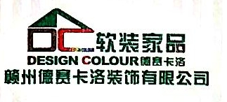 赣州德赛卡洛装饰有限公司 最新采购和商业信息