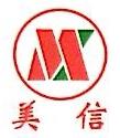 漳州市美信建材有限公司 最新采购和商业信息