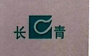 荣成市长青供热有限公司 最新采购和商业信息
