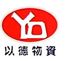 福建省以德物资贸易有限公司 最新采购和商业信息