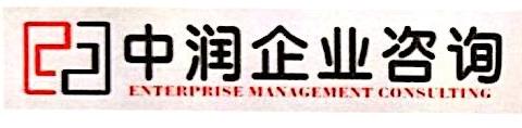 惠州市中润企业管理咨询有限公司 最新采购和商业信息