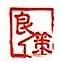 广东良策按揭服务有限公司 最新采购和商业信息
