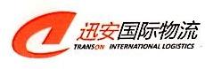上海迅安国际物流有限公司 最新采购和商业信息