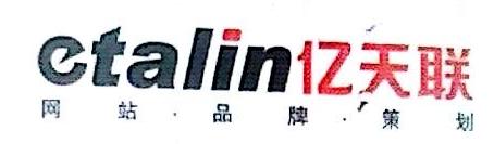 深圳市亿天联品牌策划有限公司 最新采购和商业信息